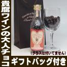 バレンタイン ギフト 2018 貴腐ワインの絶品チョコ ショコラ・ド・ソーテルヌ180g ワイン チョコレート 貴腐ワイン ショコラド・ソーテルヌ