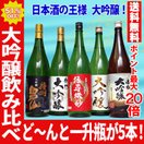お酒 50%OFF 日本酒 飲み比べセット 大吟醸酒 5本 セット 半額 夢の大吟醸 一升瓶 1800ml 獺祭 も同梱可能 辛口 大吟醸セット