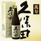 お歳暮 御歳暮 ギフト 2017 日本酒 久保田 萬寿1800ml 29年9月製造分