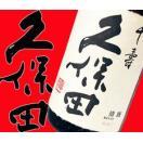 日本酒 久保田 千寿 1800ml 日本酒 2017年 母の日 父の日