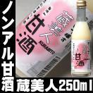 お歳暮 御歳暮 ギフト 2017 蔵美人 ノンアルコール 甘酒 250ml 飲む点滴!健康飲料