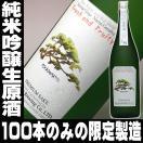 日本酒 帝松 純米吟醸生酒 MIKADOMATSU 1800ml 松岡酒造 埼玉県 2017年 母の日 父の日