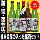 5本で約5,000円! お酒 日本酒 純米酒 セッ...