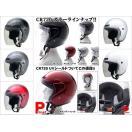 女性OK レディースOK ジェットヘルメット リード工業 バイク用ヘルメット CR-720