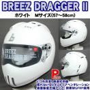 BREEZ DRAGGER2 フルフェイスヘルメット ホワイト M(57-58cm)