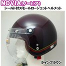 NOVIA(ノービア) バブルシールド付きスモールロージェットヘルメット ラインブラウン 55-57cm未満 レディース/女性用 NOVIA-LINEBR