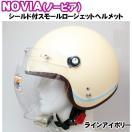 NOVIA(ノービア) バブルシールド付きスモールロージェットヘルメット ラインアイボリー 55-57cm未満 レディース/女性用 NOVIA-LINEIV
