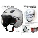 X-AIR SOLDAD マットシルバー (ソルダード) 進化系システムセミジェットヘルメット 125cc用 リード工業 SOLDAD-MATSV