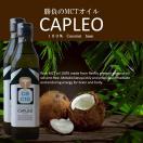 【4月発送予定予約専用】カプレオ10本セット+糖質オフのススメ!1冊 MCTオイル 中鎖脂肪酸オイルCAPLEO