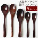 【50%OFFアウトレットセール】木製 スプー...