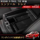 エクストレイル t32 MC後 最新モデル カスタム パーツ コンソールボックス トレー 収納 小物入れ アームレスト アクセサリー ニッサン 日産 NISSAN XTRAIL