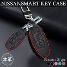スマートキーケース 本革レディース メンズ スマートキーカバー キーケース 日産 セレナC26 エクストレイル T32 NISSAN xtrail用 社外品