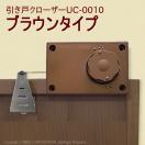 ブラウンの引き戸クローザー(UC-0010) 送...