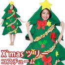 即納 クリスマス ツリー コスプレ 衣装 メンズ レディース コスチューム 大きいサイズ 着ぐるみ クリスマスツリー 2762