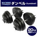セメントダンベル 20kg 2個セット[計 40kg]...