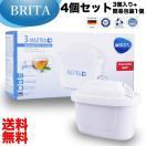 ブリタ カートリッジ マクストラ 3+1 4個入 箱つぶれ特価品  BRITA MAXTRA 交換用フィルターカートリッジ ポット型浄水器 [送料無料]