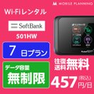 WiFi レンタル 無制限/月 国内 7日間 ソフ...
