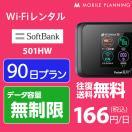 無制限 WiFi レンタル 国内 90日間 ソフトバンク ポケットWiFi 501HW 往復送料無料 3ヶ月 プラン