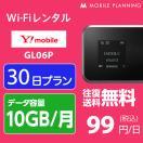 WiFi レンタル 国内 ワイモバイル Pocket WiFi GL06P 1ヶ月 30日 往復送料無料 ポケットwifiレンタル