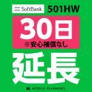 501HW 延長専用  WiFi レンタル 国内 延長 ...