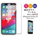 iPhone XR iPhone XS iPhone XS MAX iPhone8 強化ガラスフィルム 保護フィルム iPhone7 iPhoneX iPhone6s SE Plus ガラスフィルム ポイント消化
