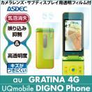 au GRATINA 4G / UQmobile DIGNO Phone AR液晶保護フィルム2 映り込み抑制 高透明度 気泡消失 携帯電話 ASDEC アスデック AR-KYF31