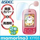 mamorino3(マモリーノ3) KYY05 用 キッズ・みまもりケータイ用液晶保護フィルム 曲面カバー 全面カバー 高透明度 防汚 ASDEC アスデック KF-KYY05