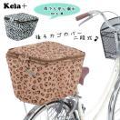 Kawasumi カワスミ 通販/正規品 おすすめ 丈夫 定番 おしゃれ かわいい 2段式 じてんしゃ チャリ 自転車 防水 後かごカバー 後カゴカバー 後ろかごカバー 後ろ