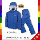 レインウェア 東レ エントラント KN-2 (3830)  S~3L  全2色