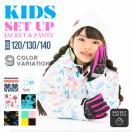 スキーウェア キッズ ジュニア スノーウェア 子供用 男の子 女の子 サイズ調整  スノボウェア 上下セット SECRET GARDEN 17-18 送料無料