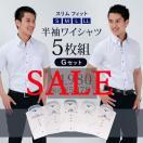 ワイシャツ 半袖 形態安定 5枚セット メンズ S M L LL半袖Yシャツ  ドゥエボットーニ ボタンダウン 織り柄  GセットH21-H25送料無料 クールビズ
