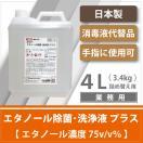【業務用】除菌・ウィルス対策 エタノール...