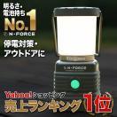 LEDランタン 電池式 最大1000ルーメン ラン...