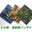バンダナ 迷彩カモフラージュ柄 三角巾50×50cm大判