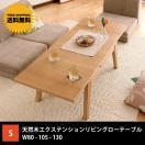 テーブル ローテーブル 伸長式エクステンションローテーブル Paodelo パオデロ Sサイズ W80-130