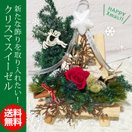 クリスマスイーゼル クリスマス パーティー ギフト