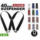 KASAJIMA 子供用 サスペンダー DM便を選べば送料164円 キッズサイズ メール便対応 太目 日本製 40mm幅 Sサイズ