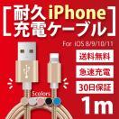 iPhoneケーブル 充電ケーブル データ転送ケ...