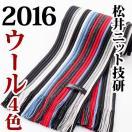 松井ニット技研 ウール・ストライプリブマフラー  【2016】