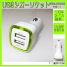 シガーライター USB 2A 充電器  2口