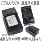 EN-EL12 用 ニコン 対応 互換 急速充電器 バッテリーチャージャー 0253-1