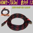 HDMIケーブル(3m)  金メッキ Ver1.4  PS3 3D ブルーレイ対応 0511-1