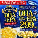 まるごと濃いDHA&EPA 180粒 約6か月分 送料無料(ヤマトネコポス・ポスト投函・日時指定不可)