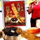 六年根高麗人参 & 発酵黒にんにく卵黄 360粒 約6か月分 送料無料