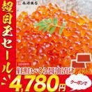 超目玉 イクラ いくら 紅鮭 醤油漬け 500g (250g×2P) 送料無料 さけ 冷凍便 お取...