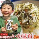 いか昆布 80g×3パック 全国ふりかけグランプリ2連覇 澤田食品 メール便 sti