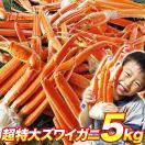 カニ かに 蟹 / 24日よりSALE17999円 超特大ずわいがに脚5kg ズワイガニ ボイルかに  冷凍便  あすつく対応