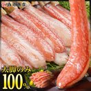 カニ かに 蟹 / 早割500円OFF 太脚棒肉100% ずわい蟹ポーション お刺身で食べられる ズワイガニ 冷凍便 お歳暮