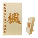 レーザー彫刻名入れ木札 横5.5×縦8.5cm 【...