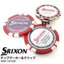 スリクソン SRIXON チップマーカー&クリップ GGF-16109 ダンロップ DUNLOP 2017年モデル